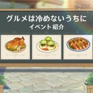 miHoYo、『原神』で新イベント「グルメは冷めないうちに」を本日より開催 ルールや報酬などの詳細を公開!