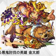 ミクシィ、『モンスト』で「金太郎」の獣神化を4月27日12時より解禁