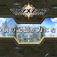 ゲームロフト、新作タイトル『マグナメモリア』のティザーサイトを公開 同社の東京スタジオの初開発タイトル 2015年に配信の予定