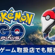 任天堂、『Pokémon GO Plus』をアマゾンや家電量販店など全国のテレビゲーム取扱店などでも販売開始