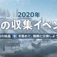 PUBG、『PUBG MOBILE』で「冬の収集イベント」を開始 イベントアイテム「雪の結晶」を集めて報酬をGET!