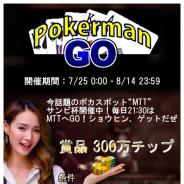 サンビ、『SunVy Poker【協力:NPO法人日本ポーカー協会】』でイベント「Pokerman GO」を開催中 TOP24入賞で「300万チップGETだぜ!」