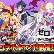 フォワードワークス、『魔界戦記ディスガイアRPG』でアニメ『Re:ゼロから始める異世界生活』コラボを開催!