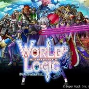 スーパーアプリ、『ワールドロジック -ドラゴンとふたつの瞳-』のリリース日を11月10日に決定! 事前登録受付は11月9日18時まで