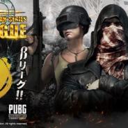 DMM GAMES、主催するPUBG公認大会「PJS βリーグ PHASE1 Class1/Class2 Day1」の試合時間と配信URLを発表