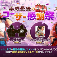 Netmarble、『THE KING OF FIGHTERS ALLSTAR』でオリジナルグッズが総勢400名に当たるTwitterキャンペーン「平成最後のユーザー感謝祭」を開催!