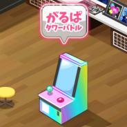 ブシロードとCraft Egg、『ガルパ』で4月1日限定コンテンツ「がるぱタワーバトル」を公開中!