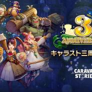 Aiming、『CARAVAN STORIES』で三周年イベントを開催! 300連無料ガチャや13,333幻魔石もらえるログインボーナスが登場
