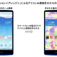ユナイテッドと韓国LG、「スマホを振るとホーム画面を着せ替えられる」機能を開発…LGの新スマホは同機能と『CocoPPa』を搭載