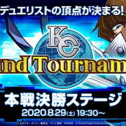 KONAMI、『遊戯王 デュエルリンクス』世界No.1を決する「KCグランドトーナメント」決勝ステージを実況・解説付きで29日に生配信!