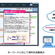 アドバンスト・メディア、「AmiVoice Communication Suite Cloud」を開始 通話をリアルタイムで文字へ