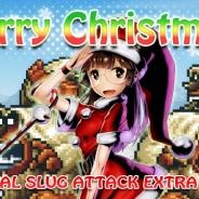 SNKプレイモア、『メタルスラッグ アタック』で期間限定イベント「Merry Christmas!」を開催