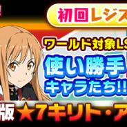バンナム、『SAOコード・レジスタ』のレアスカウトに劇場版キリトとアスナが登場! 【ARアイドル】ユナを獲得できるイベントも開催