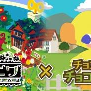 スマイルラボとグリー、dゲーム版『チョコボのチョコッと農園』と『ハコニワ』でコラボレーションキャンペーンを開催