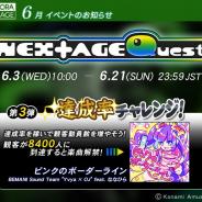 コナミアミューズメント、『GITADORA NEX+AGE』で「NEX+AGE Quest第3弾 達成率チャレンジ」イベント開催中!