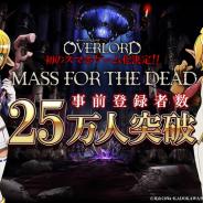 Exys、「オーバーロード」原作のスマホゲーム『MASS FOR THE DEAD』の事前登録数が25万人を突破 TVCMも放映開始