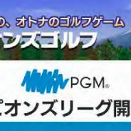 epics、ゴルフゲームアプリ『チャンピオンズゴルフ』でPGM社とのコラボイベントを開催