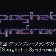 Cygames、『グランブルーファンタジー』でイベント「Spaghetti Syndrome」を2月18日より復刻開催すると予告