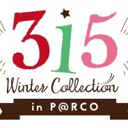 アニプレックス、「アイドルマスター SideM」リアル315プロ企画第四弾「315 Winter Collection in P@RCO」を12月22日より開催!