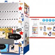 サイバード、自由販売機で「ポプテピピック」コラボ決定!「きれいな水」やペットボトルキャップスタンドが新登場