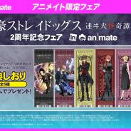 アンビション、「文豪ストレイドッグス 迷ヰ犬怪奇譚2周年記念フェア in animate」を2月1日より開催!