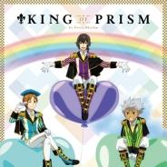 エイベックス、「キンプリ」イベント「KING OF PRISM Over The Rainbow SPECIAL THANKS PARTY!」キービジュアル、グッズ情報など公開