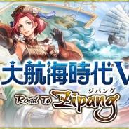 コーエーテクモ、『大航海時代Ⅴ Road To Zipang』で新たなストーリーや海図の追加を行うアップデート「秘境!アマゾン探検記」を実施