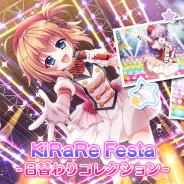 ポニーキャニオンとhotarubi、『Re:ステージ!プリズムステップ』で「KiRaRe」の日替わり限定☆4ガチャを開催!