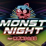 ミクシィ、9月24日に開催した音楽とゲームが融合した新感覚音楽イベント「MONST NIGHT for MONPASS」のオフィシャルレポートを公開!
