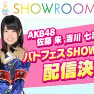 オルトプラス、『AKB48ステージファイター2 バトルフェスティバル』で佐藤朱さん&吉川七瀬さんによる「本人乱入クエスト」を本日19時30分より開催!