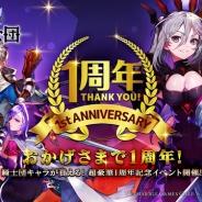 Netmarble Games、『黒の騎士団 ~ナイツクロニクル~』でサービス1周年記念イベントを開催 新コンテンツ「冥界の扉」などが登場