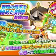 レベルファイブ、「ファンタジーライフオンライン」にて新★5両手剣「剣斧ヴァルキュリア」を追加