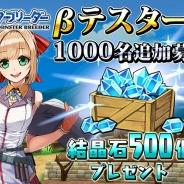 Social Game Info新着ニュース画像ポッピンゲームズジャパン、今冬リリース予定の『モンスターブリーダー』のβテスターを追加で1000名募集へ
