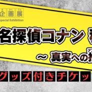 小学館とサイバード、『名探偵コナン公式アプリ』で「名探偵コナン 科学捜査展~真実への推理(アブダクション)~グッズ付きチケット」プレゼントキャンペーンを実施