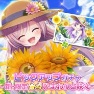 ポニーキャニオンとhotarubi、『Re:ステージ!プリズムステップ』で白ワンピース姿の限定☆4を配信開始!
