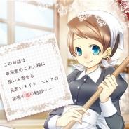 LANTERN ROOMS、カジュアル育成ゲームアプリ『お屋敷メイドの密やかな恋』のiOS版を配信開始 選択肢で変わるマルチエンディング