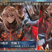 セガゲームス、『チェインクロニクル3』で「黒騎士伝」を7月25日より実装! 「黒騎士」の入手方法も公開!
