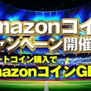 gloops、『ベスイレ+』Amazon Androidアプリストア版でAmazonコインのプレゼントキャンペーンを実施