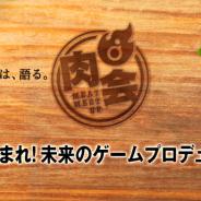 ディライトワークス、「肉会Vol.10 集まれ!未来のゲームプロデューサー!」を3月8日開催! ゲームプロデューサーや他業種からの挑戦を目指す人が対象
