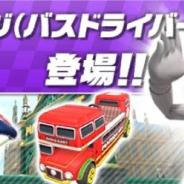 任天堂の『マリオカート ツアー』がApp Store売上ランキングでトップ30に復帰 新キャラ「ワルイージ(バスドライバー)」らがドカンに登場で