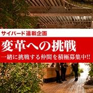 【インタビュー】サイバード連載企画まとめ【PR】