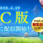 Aiming、ファンタジーRPG『CARAVAN STORIES』PC版を配信開始! PC版限定の「幻魔石&ゴールド増量キャンペーン」も実施