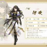 XiimoonとRejet、『剣が刻』で4月22日実装予定の新武者「伊吹」(CV井上麻里奈)と「鬼菱」(CV羽多野渉)のキャラクター情報を公開