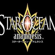 【先行予約/事前登録まとめ】スクエニ『STAR OCEAN アナムネシス』をピックアップ ほか、『ブレイブダイアリー』など2本