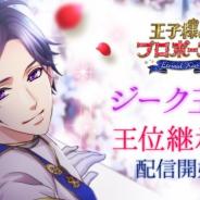ボルテージ、『王子様のプロポーズ Eternal Kiss』でジーク王子の王位継承編を配信開始!!