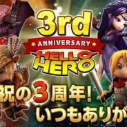 ゲームオン、『HELLO HERO』でダンジョンの251階層から300階層までを追加 「超ド祝の3周年記念イベント・キャンペーン」も開催