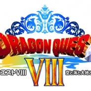 スクエニ、『ドラゴンクエスト VIII 空と海と大地と呪われし姫君』スマホアプリ版で3月20日まで1,000円OFFのセールを実施!