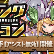 ガンホー、『パズル&ドラゴンズ』でランキングダンジョン(ソニア=エル杯【アシスト無効】)を2月22日0時より開催!