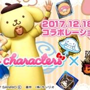 カプコン、『モンスターハンター エクスプロア』が「サンリオキャラクターズ」とのコラボを12月18日に開催! 記念キャンペーンを実施