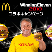 KONAMI、『ウイニングイレブン2018』×「マックの裏メニュー」コラボCPを開催決定! ジーコ氏をはじめ世界的レジェンドが必ず1人獲得できるログインCPも